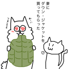 5コマ漫画「ダウン・ジャケット」