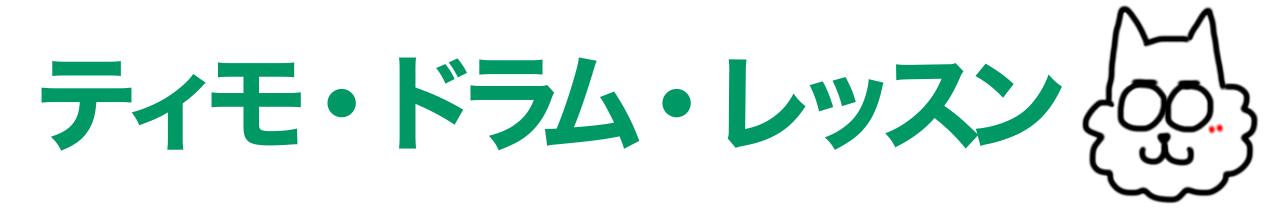 大阪 堺 なかもずの音楽教室 | ティモ・ドラム・レッスン